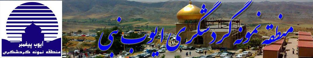 منطقه نمونه گردشگری ایوب نبی در 85 کیلومتری شهر بجنورد بدلیل وجود مرقد منسوب به ایوب نبی معروف می باشد